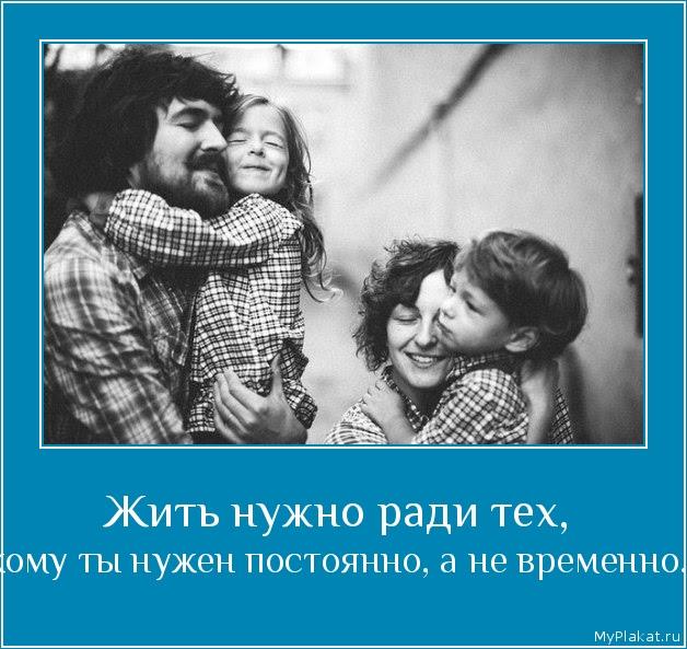 Жить нужно ради тех, кому ты нужен постоянно, а не временно.