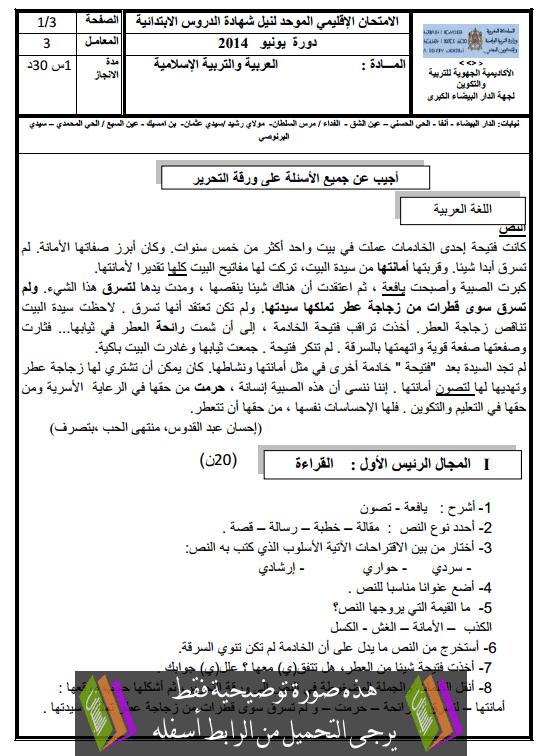 الامتحان الإقليمي في اللغة العربية والتربية الإسلامية (النموذج 6) السادس إبتدائي يونيو 2014 Examen-Provincial-Arabe-Islam-classe-6-2013-hay-alhassani