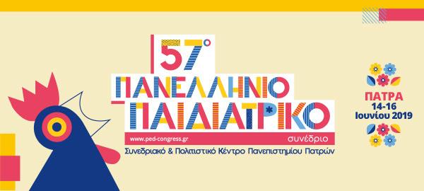 57ο Πανελλήνιο Παιδιατρικό Συνέδριο | 14-16 Iουνίου 2019 | Συνεδριακό & Πολιτιστικό Κέντρο Πανεπιστημίου Πατρών