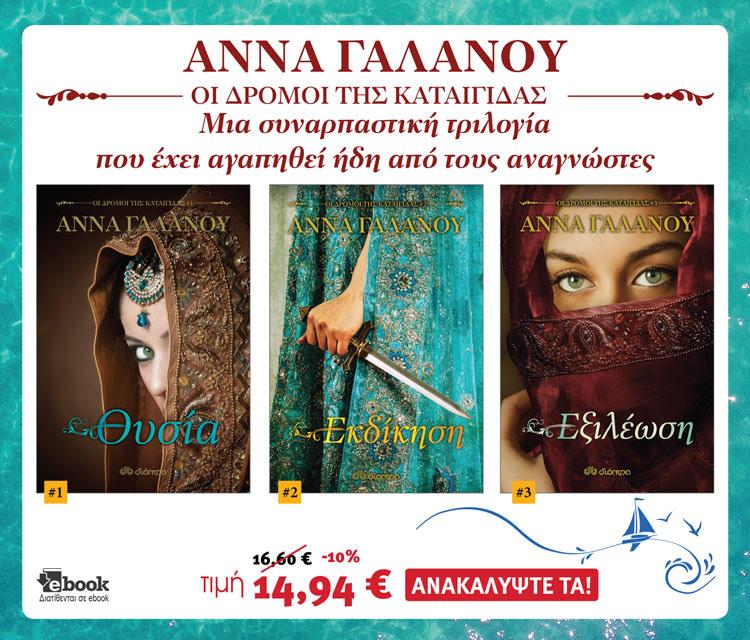 Άννα Γαλάνου_βιβλία
