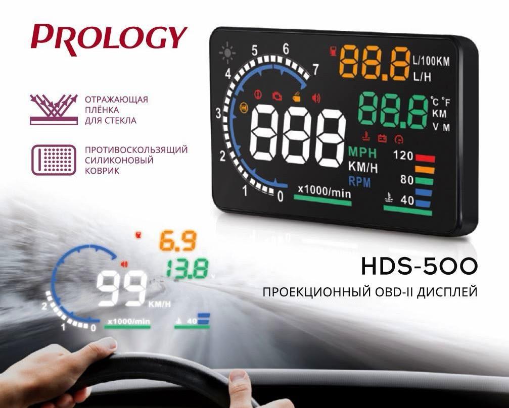 PROLOGY HDS-500 OBD-II ПРОЕКЦИОННЫЙ ДИСПЛЕЙ