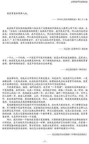冯案6-上海司法不公正的见证_4