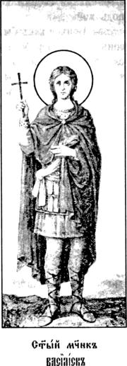 Святый мученик Василиск