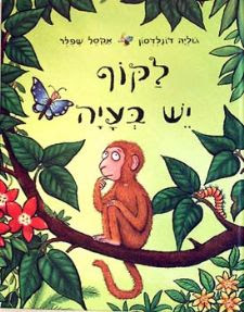 """כריכת הספר """"לקוף יש בעיה"""""""