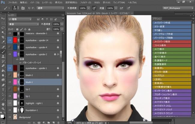 メイクアップデザインツールの画面