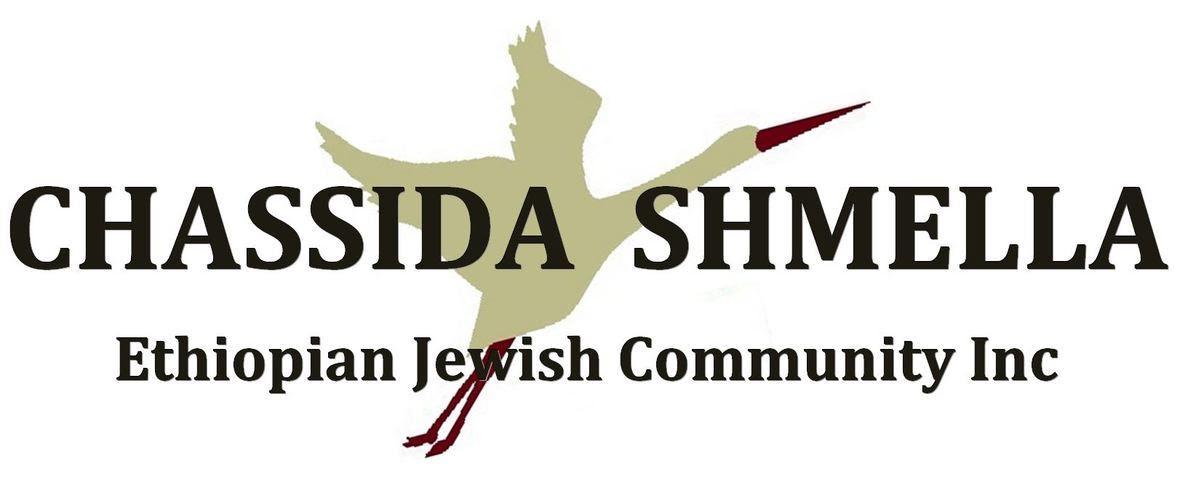 Chassida Shmella logo 18 tan
