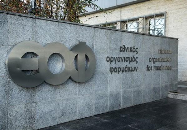 Ο ΕΟΦ αποσύρει από την αγορά παρτίδα φαρμάκου και συμπλήρωμα διατροφής