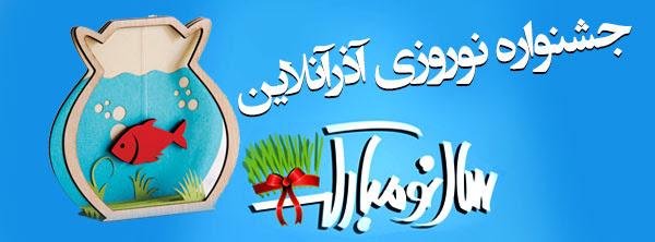 جشنواره نوروزی آذرآنلاین