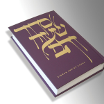 Siddur_photo_cover-150x150