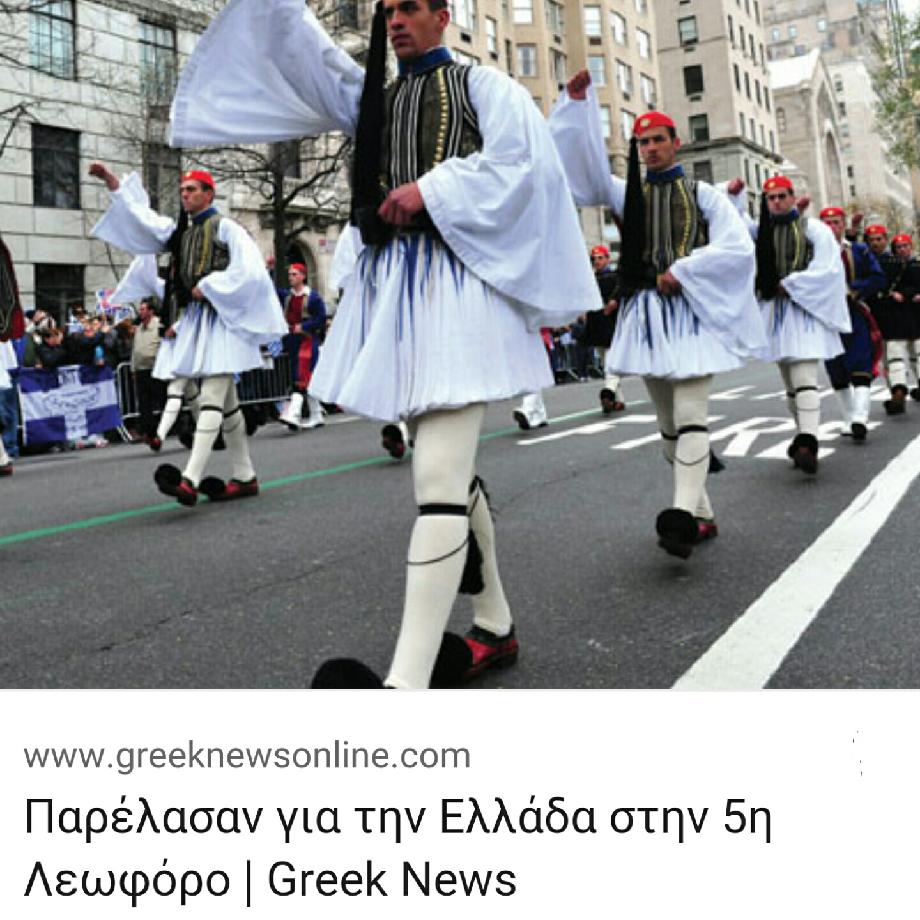 Παρέλαση Ευζώνων στην Αστόρια