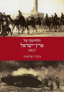 """""""הלחימה על ארץ ישראל 1917"""" מאת ג'ון ד.גריינג'ר, הוצאת מודן, 2012."""