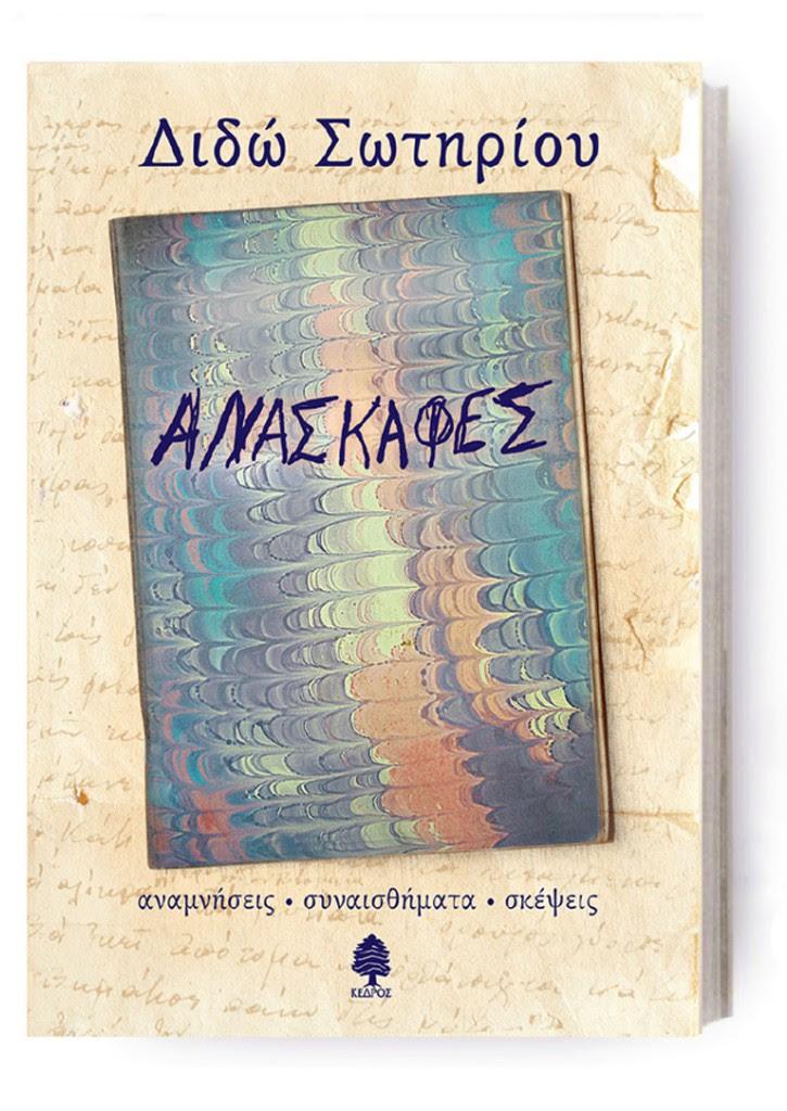 ΔΙΔΩ ΣΩΤΗΡΙΟΥ // ΑΝΑΣΚΑΦΕΣ