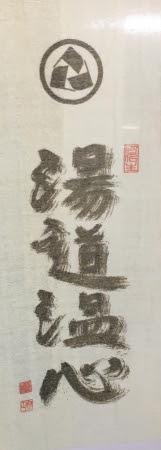 〈おぼろタオル〉湯道タオル 864円