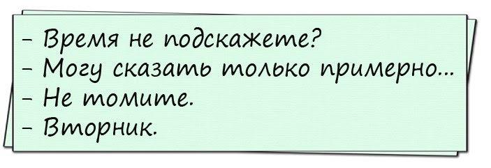 — Никуда я с тобой не пойду! — А чего тогда вырядилась и накрасилась?..