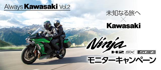 カワサキのテクノロジーを集結したスポーツツアラーを体感しよう!「Ninja H2 SX SE+ モニターキャンペーン」のご案内