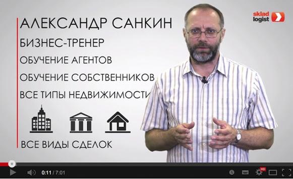 Тренер по недвижимости,  Александр Санкин
