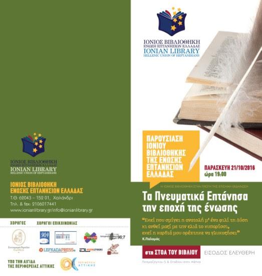 """Παρουσίαση Ιονίου Βιβλιοθήκης Ε.Ε.Ε: """"Τα Πνευματικά Επτάνησα την εποχή της ένωσης"""""""
