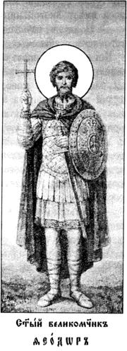 Святый великомученик Феодор