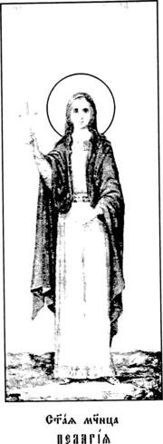 Святая мученица Пелагия