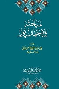 Mubahasa e Shahjahanpur By Maulana Qasim Nanotvi مباحثہ شاہ جہان پور