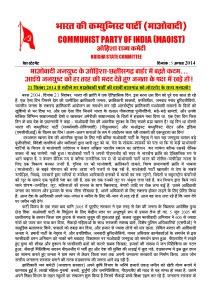 Statment21Sep2014_OSCCPI(Maoist)Hin